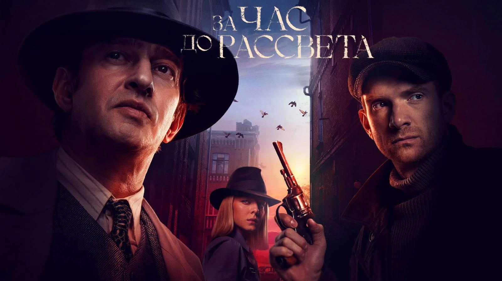 Постер сериала «За час до рассвета» (2021)