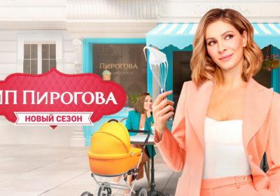 Постер 4 сезона сериала «ИП Пирогова» (2021)