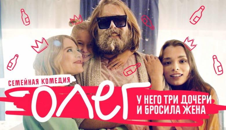Олег 1 сезон 2021