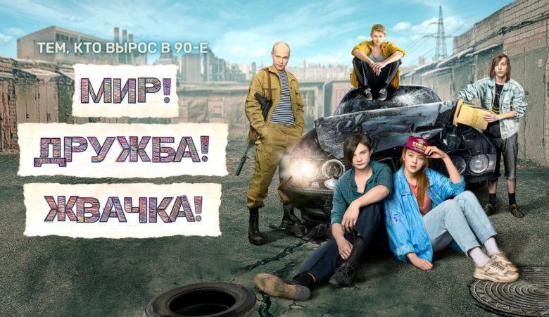 Постер сериала «Мир! Дружба! Жвачка!»